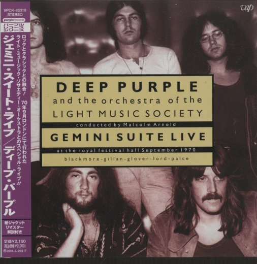 GEMINI SUITE LIVE/DEEP PURPLE DEEP PURPLE 画像