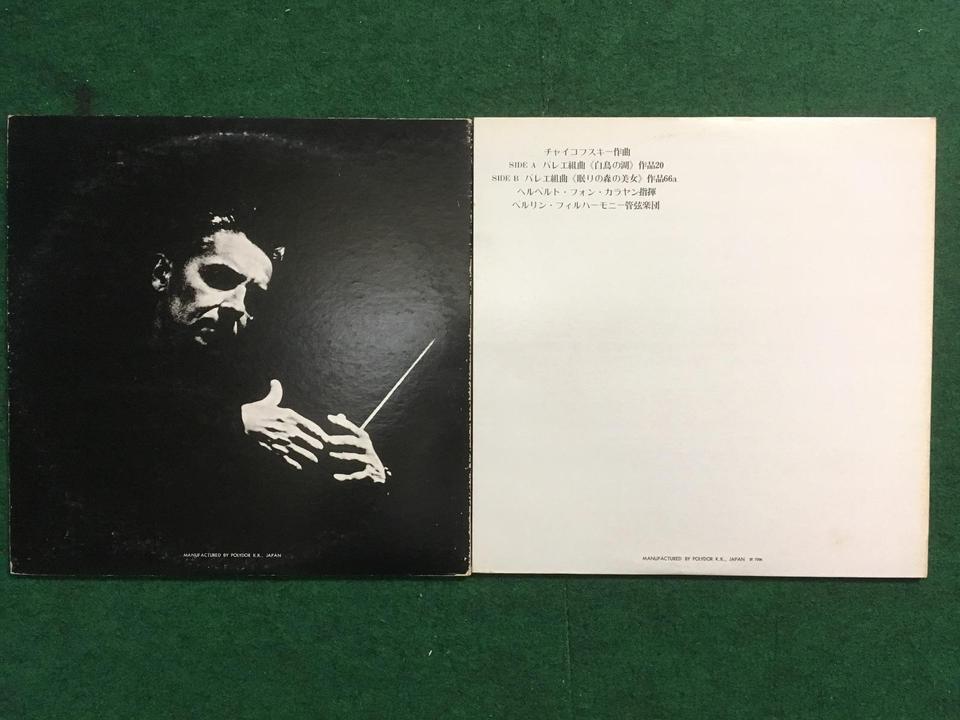 ヘルベルト・フォン・カラヤン14枚セット  画像
