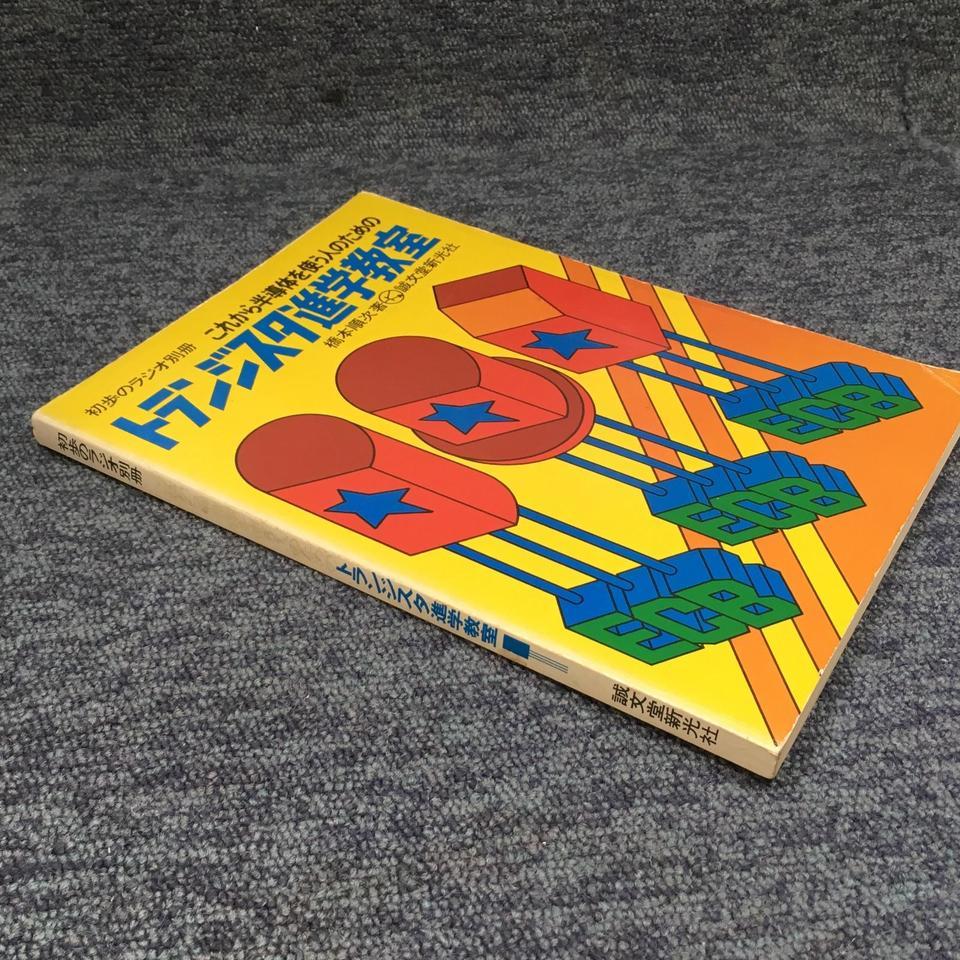 これから半導体を使う人のためのトランジスタ進学教室/初歩のラジオ 別冊 誠文堂新光社 画像