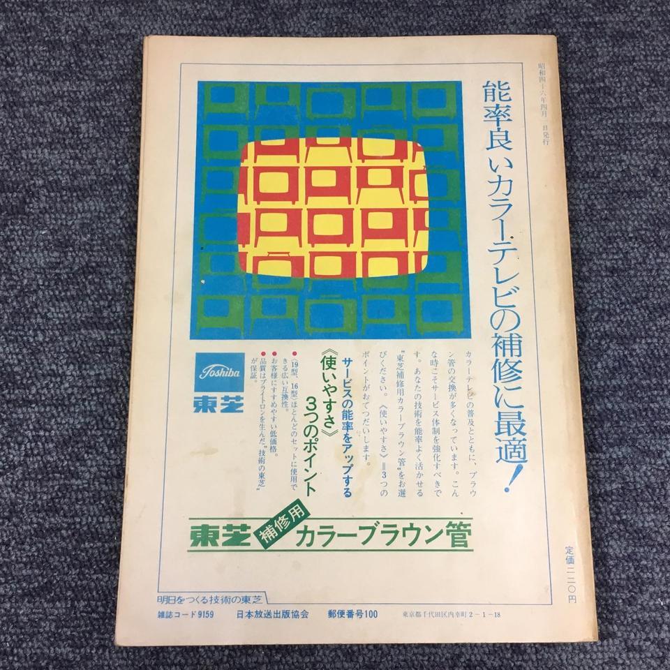 テレビジョン技術 日本放送出版協会 画像