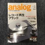 analog vol.49 2015 AUTUMN
