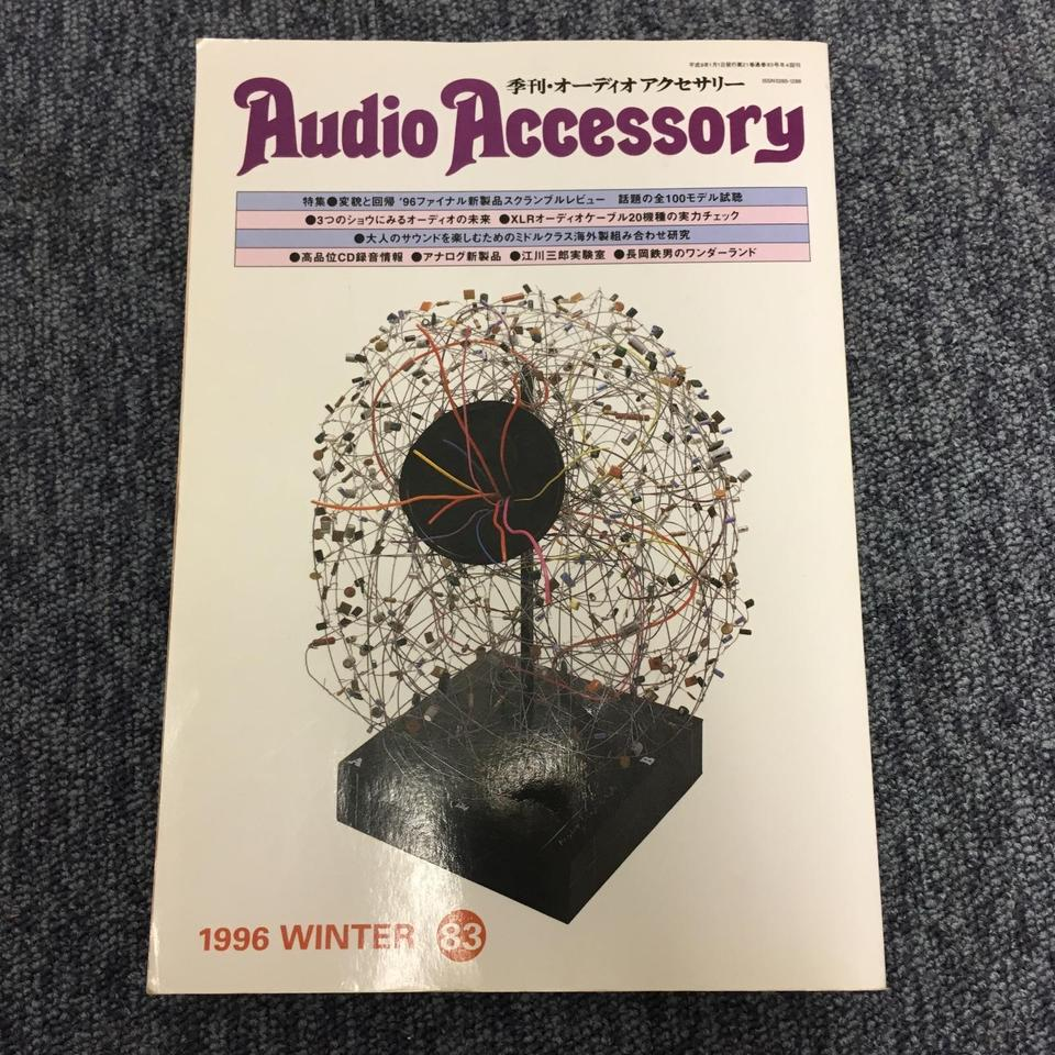 AUDIO ACCESSORY NO.83 1996 WINTER