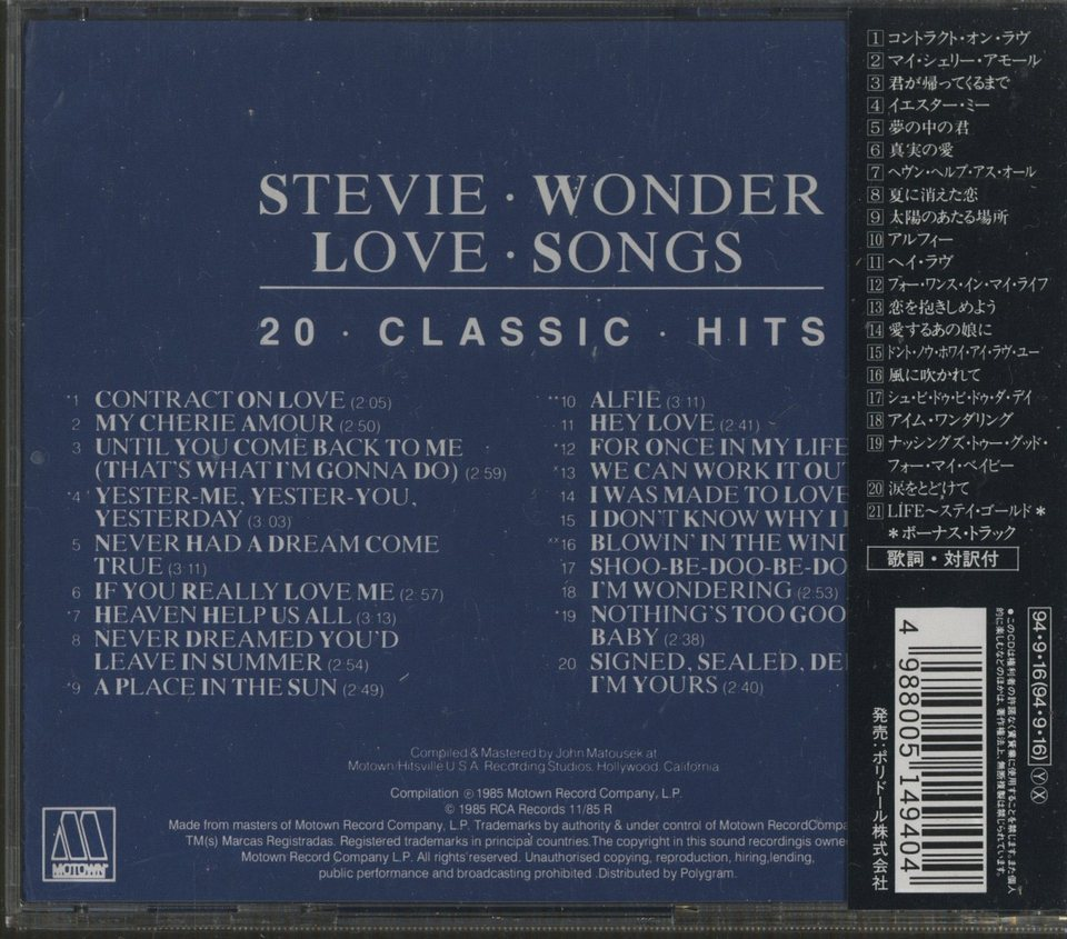 LOVE SONGS/STEVIE WONDER STEVIE WONDER 画像