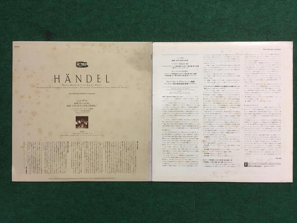 ヘンデル15枚セット   画像
