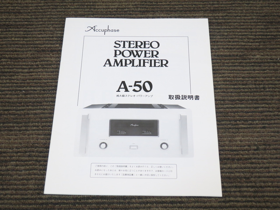 A-50 Accuphase アキュフェーズ パワーアンプ(トランジスター) 画像l