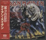 THE NUMBER OF THE BEAST/IRON MAIDEN