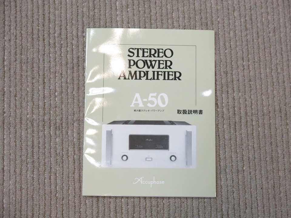 A-50 Accuphase アキュフェーズ パワーアンプ(トランジスター) 画像m