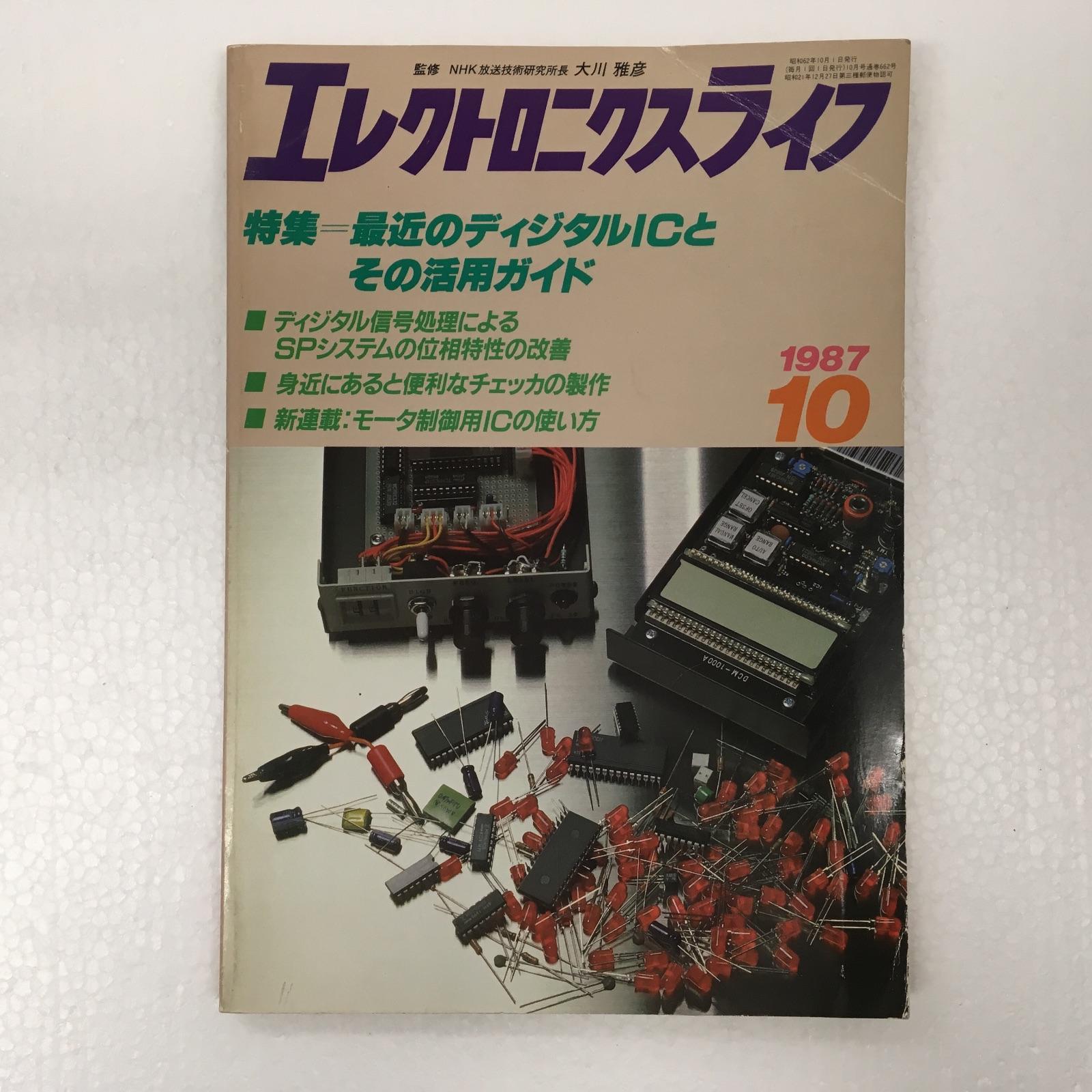 エレクトロニクスライフ 1987年10月号 日本放送出版協会 画像