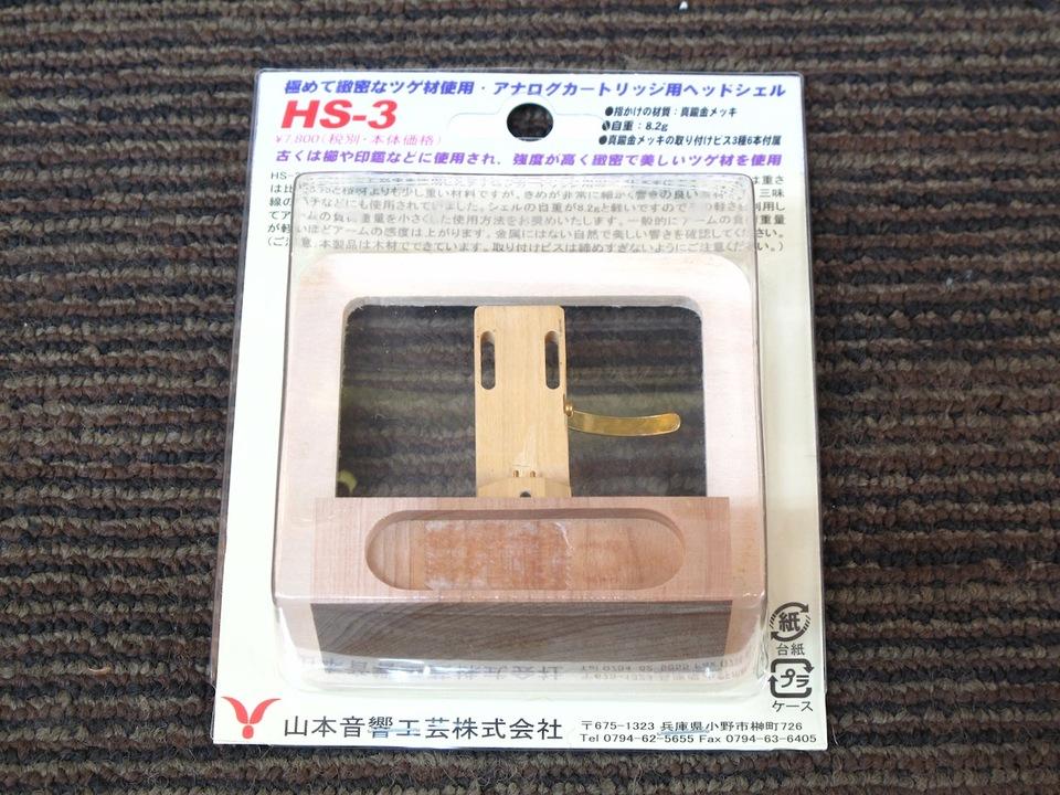 HS-3 山本音響工芸 - 中古オーデ...