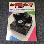 別冊FM fan /NO.36 '82 WINTER