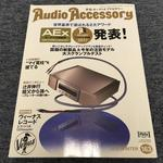 AUDIO ACCESSORY NO.163 2016 WINTER