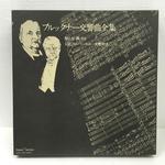 ブルックナー交響曲全集/朝比奈隆