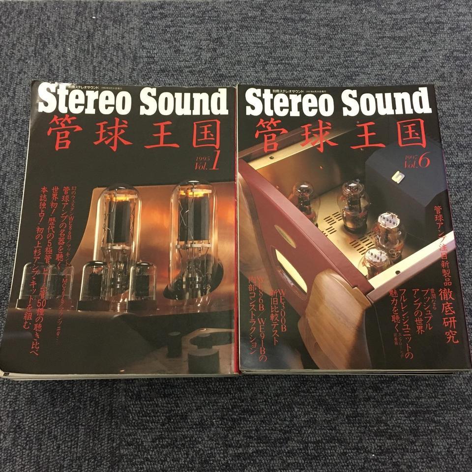 管球王国 vol.1-vol.10セット ステレオサウンド 画像
