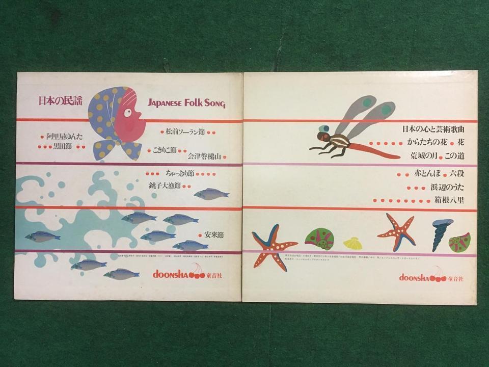 こどもの音楽カラー百科10枚セット  画像