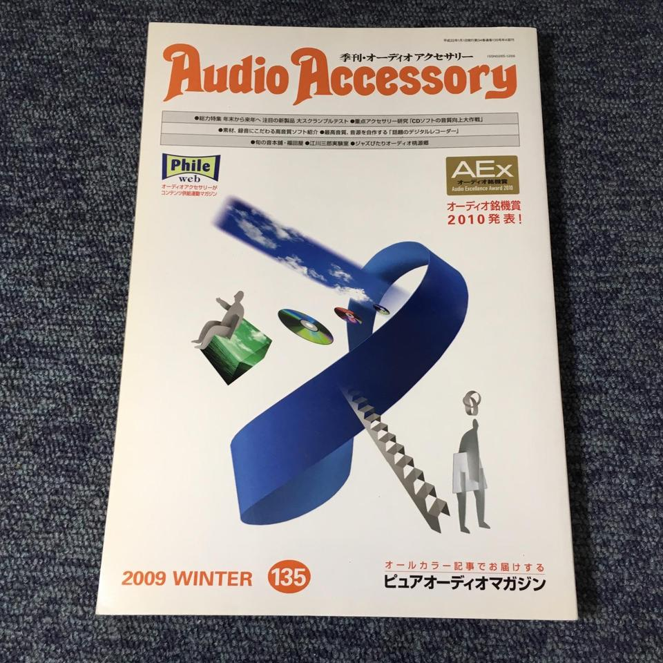AUDIO ACCESSORY NO.135 2009 WINTER