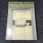 STEREO SOUND NO.015 1970 SUMMER
