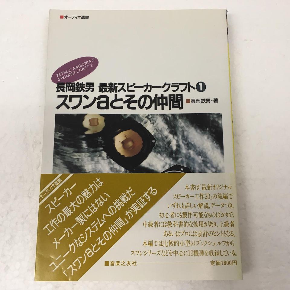 長岡鉄男 最新スピーカークラフト1 スワンaとその仲間 音楽之友社 画像