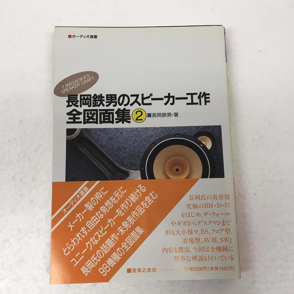 長岡鉄男のスピーカー工作全図面集2 音楽之友社 画像