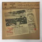 MADE IN JAPAN/フラワー・トラヴェリン・バンド