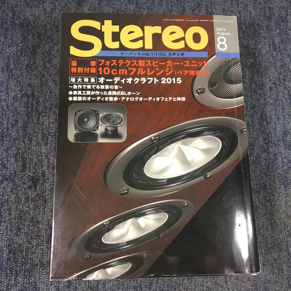 Stereo 2015年8月号  画像