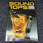 SOUND TOPS Vol.01 1985 WINTER