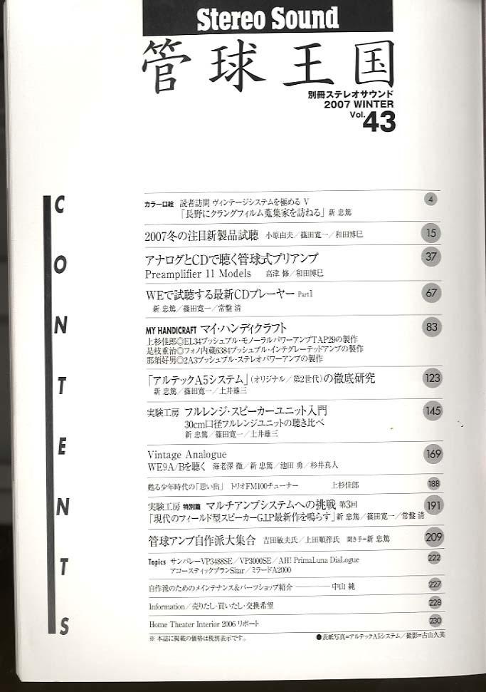管球王国vol.43 ステレオサウンド 画像