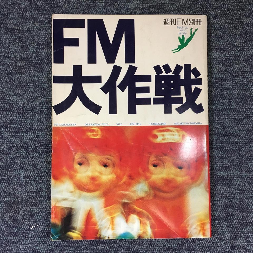 FM大作戦/週刊FM別冊  画像