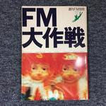 FM大作戦/週刊FM別冊