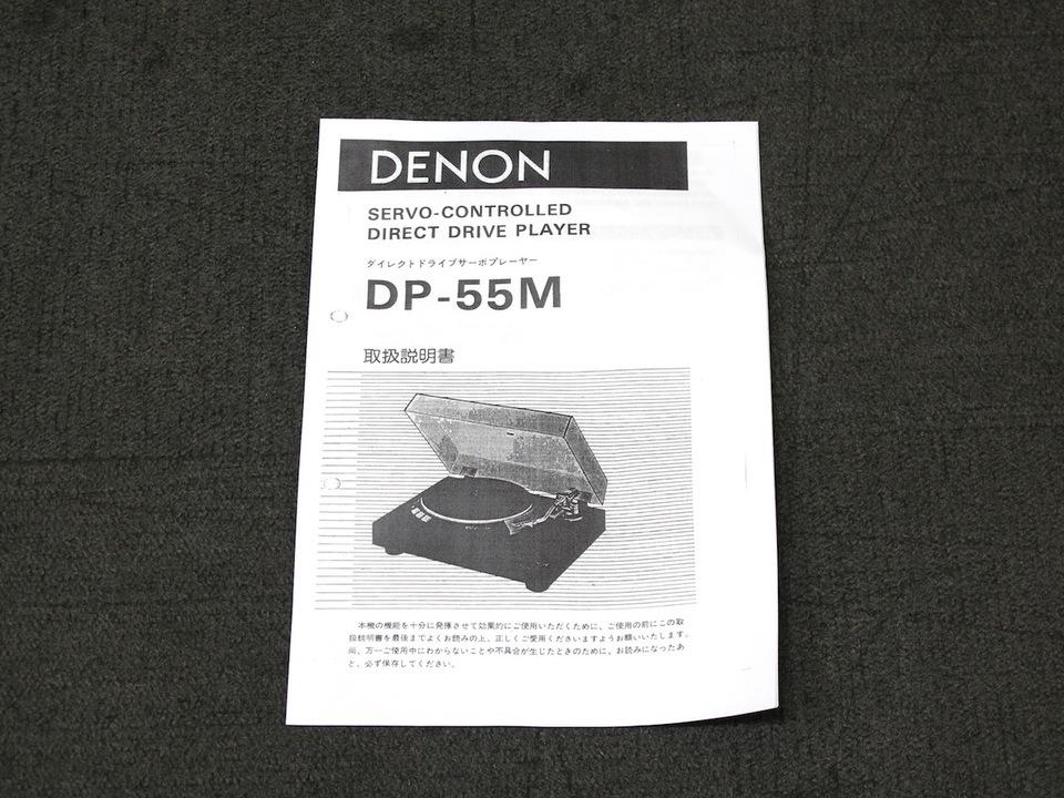 DP-55M DENON 画像