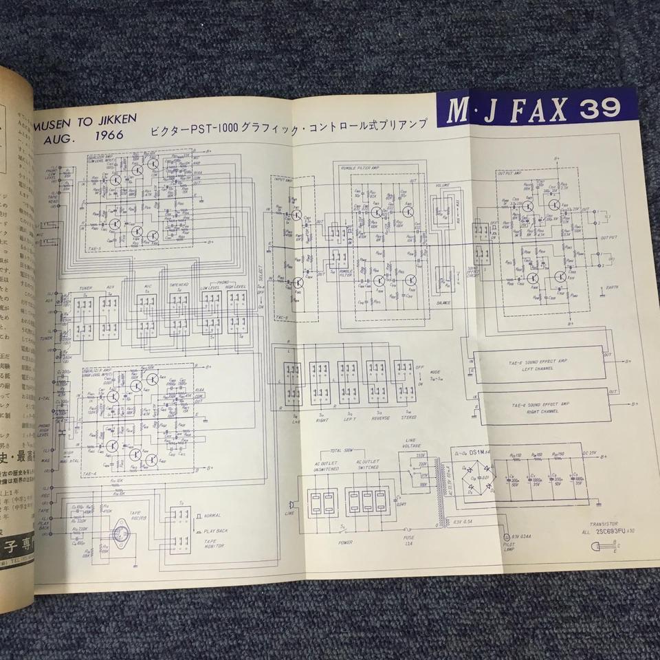 MJ-無線と実験- 1966年08月号  画像