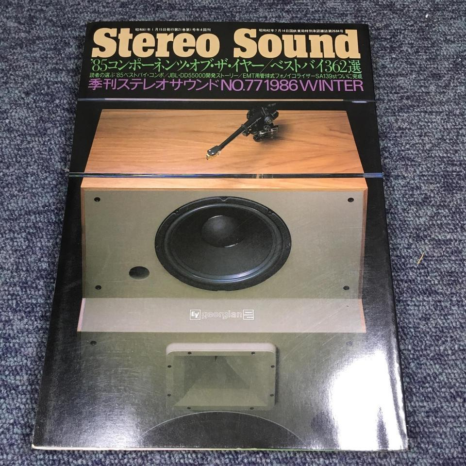 STEREO SOUND NO.077 1986 WINTER  画像