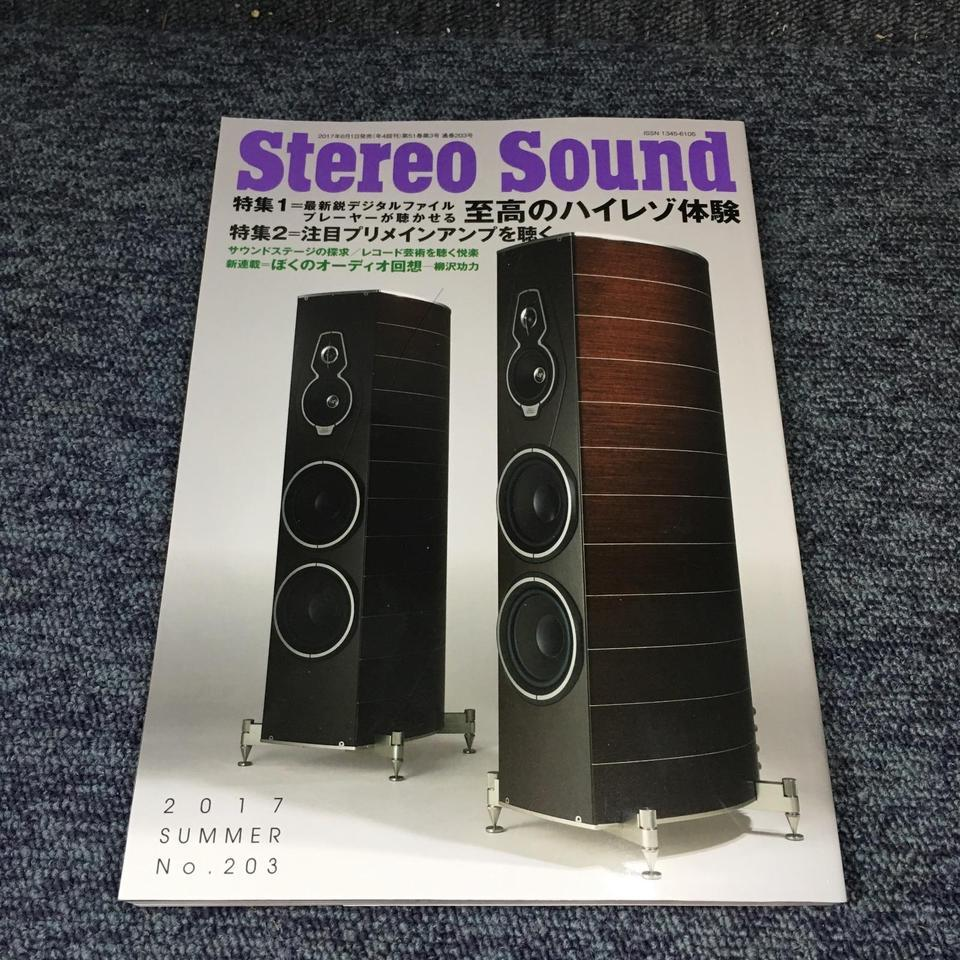 STEREO SOUND NO.203 2017 SUMMER  画像