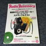 AUDIO ACCESSORY NO.168 2018 SPRING