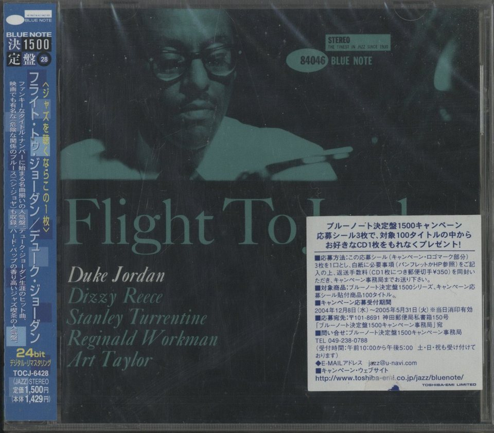 【未開封】FLIGHT TO JORDAN/DUKE JORDAN DUKE JORDAN 画像