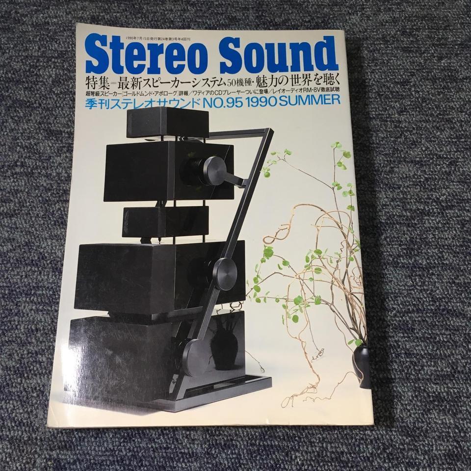 STEREO SOUND NO.095  1990 SUMMER