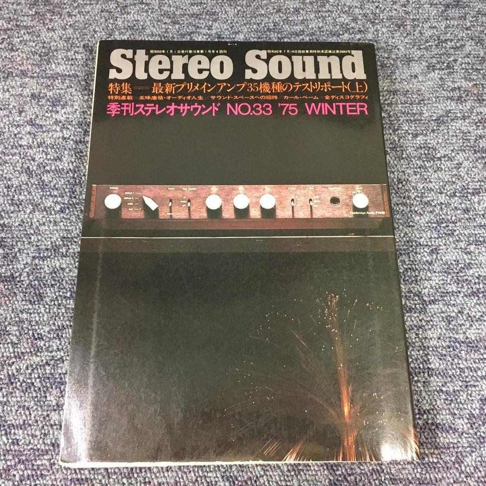 STEREO SOUND NO.033  1975 WINTER/ステレオサウンド 33号 ステレオサウンド 画像