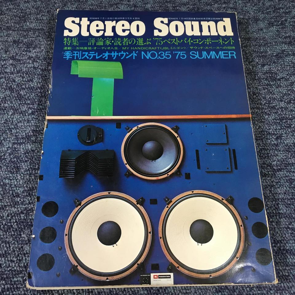 STEREO SOUND NO.035 1975 SUMMER/ステレオサウンド 35号 ステレオサウンド 画像