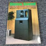 STEREO SOUND NO.068 1983 AUTUMN