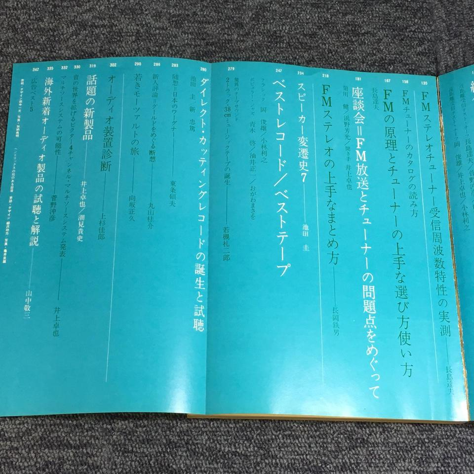 STEREO SOUND NO.011 1969 SUMMER/ステレオサウンド 11号 ステレオサウンド 画像