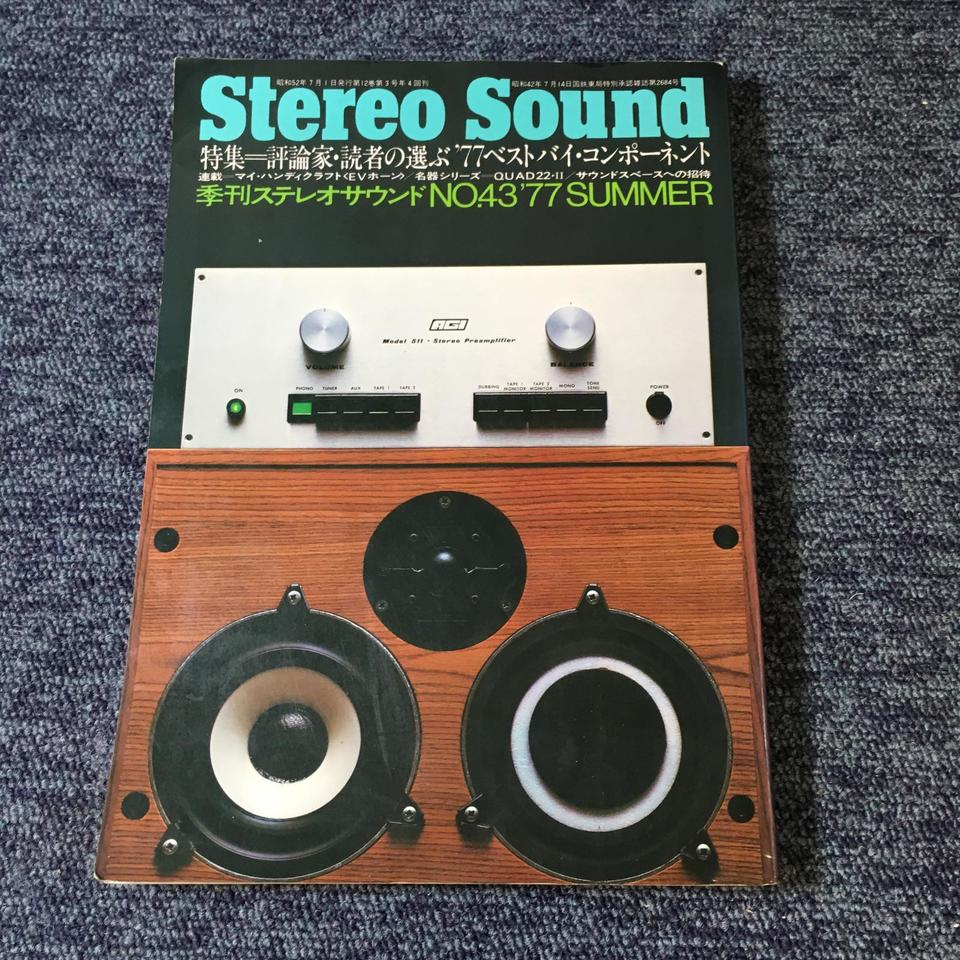 STEREO SOUND NO.043 1977 SUMMER/ステレオサウンド 43号 ステレオサウンド 画像