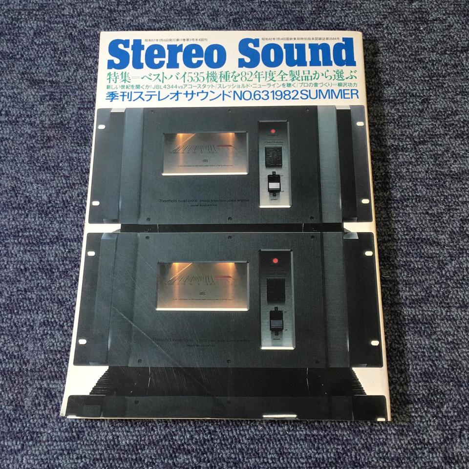 STEREO SOUND NO.063 1982 SUMMER/ステレオサウンド 63号 ステレオサウンド 画像