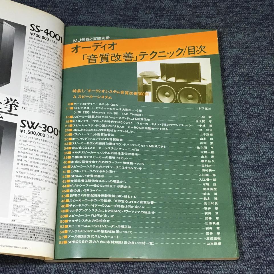 オーディオ音質改善テクニック 誠文堂新光社 画像