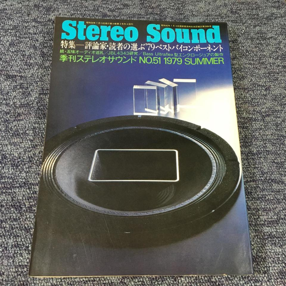 STEREO SOUND NO.051 1979 SUMMER/ステレオサウンド 51号 ステレオサウンド 画像
