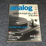 analog vol.41 2013 AUTUMN