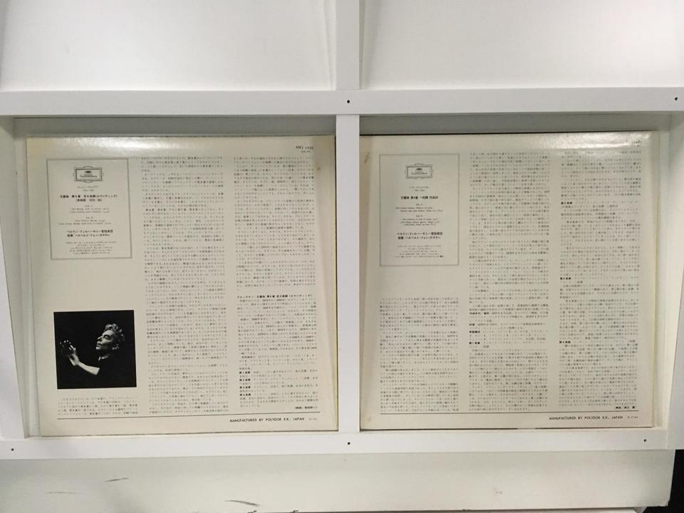 ヘルベルト・フォン・カラヤン 4枚セット  画像