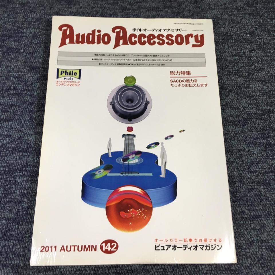 AUDIO ACCESSORY NO.142 2011 AUTUMN  画像