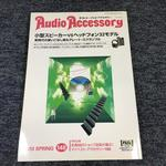 AUDIO ACCESSORY NO.148 2013 SPRING