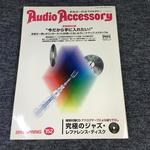 AUDIO ACCESSORY NO.152 2014 SPRING