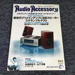 AUDIO ACCESSORY NO.166 2017 AUTUMN