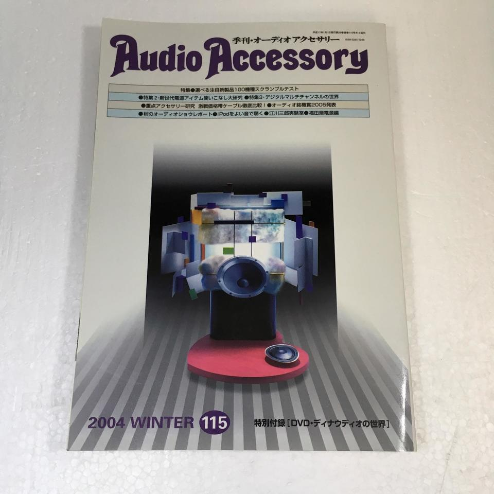 AUDIO ACCESSORY NO.115 2004 WINTER  画像